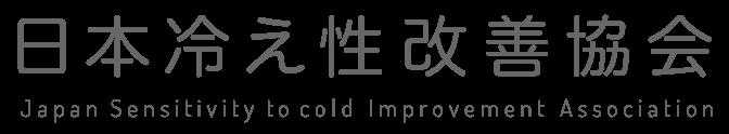日本冷え性改善協会