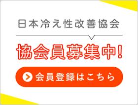 日本冷え性改善協会 協会員募集中